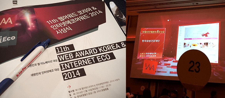 award_2014_02